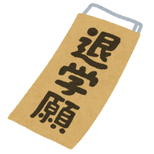 高校中退!高卒認定試験を経て早稲田大学&慶應義塾に合格