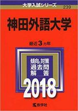 神田外語大学の英語の対策
