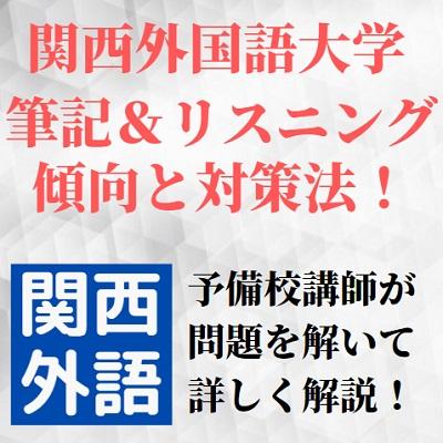 関西外国語大学の英語