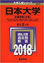 日大文理学部英語