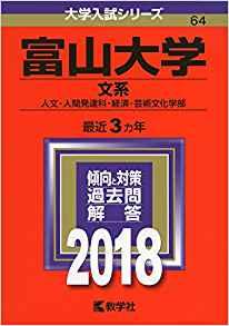 富山大学の二次試験の英語