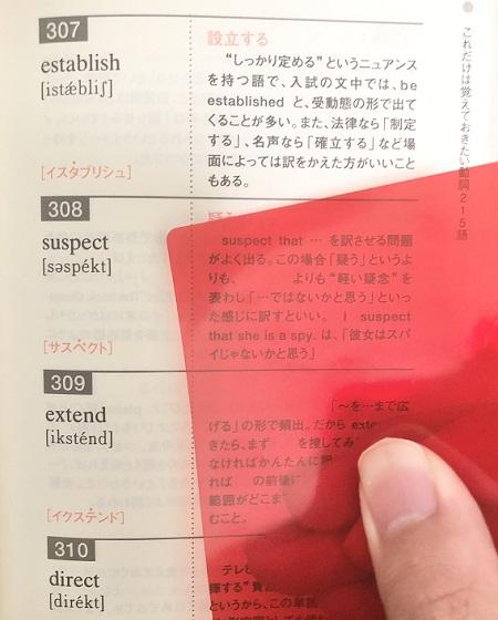 合格英単語600と赤シート
