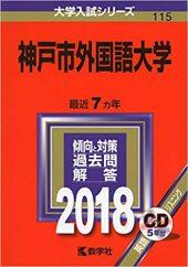 神戸市外国語大学の英語