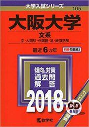 大阪大学の合格体験記