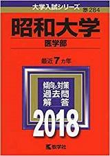 昭和大学の数学の対策&勉強法