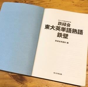 英単語帳鉄壁