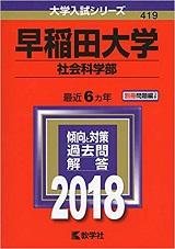 早稲田社学の世界史