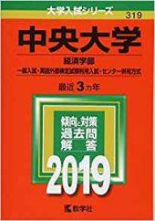 中央大学経済学部の3年次編入試験の英語