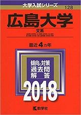 広島大学の合格体験記