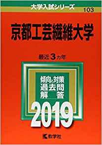 京都工芸繊維大学の英語