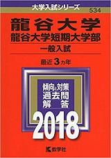 龍谷大学合格体験記!