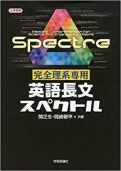 英語長文スペクトル