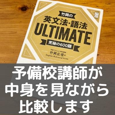 竹岡の英文法・語法ULTIMATE/アルティメット600題