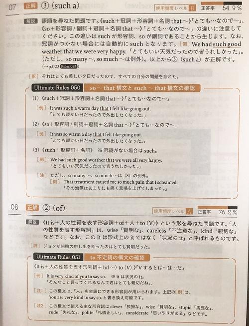 竹岡アルティメット600題の解説