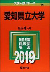 愛知県立大学の英語