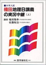 権田地理B講義の実況中継