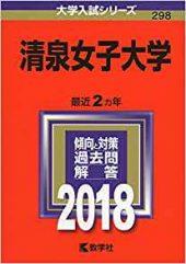 清泉女子大学の英語