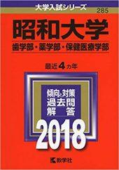 昭和大学の英語