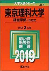 東京理科大学経営学部の英語