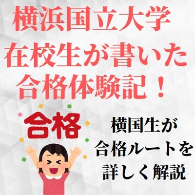 横浜国立大学の合格体験記