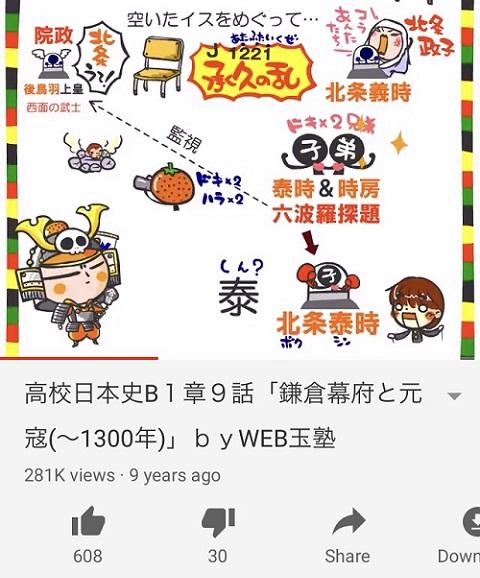 北条氏の解説・web玉塾