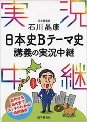石川晶康 日本史Bテーマ史講義の実況中継