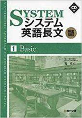 システム英語長文