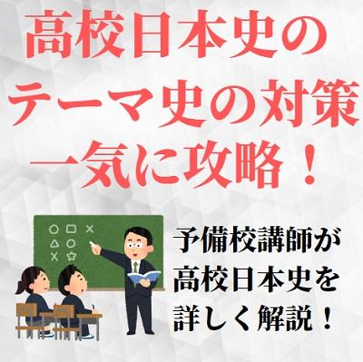高校日本史のテーマ史