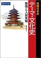 Z会攻略日本史テーマ・文化史 整理と入試実践