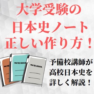 日本史のノートのまとめ方