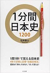 1分間日本史1200