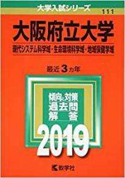 大阪府立大学の二次試験の英語