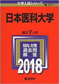 日本医科大学医学部の英語