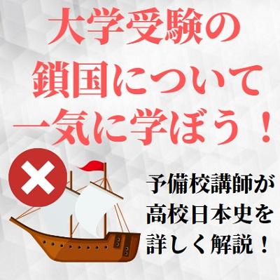 日本史の鎖国の流れと覚え方