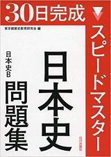 30日完成スピードマスター日本史問題集