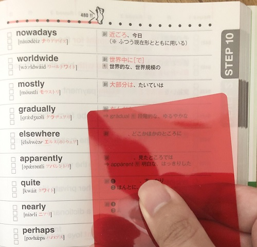 チャンクで英単語と赤シート