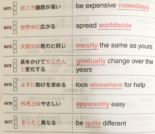 チャンクで英単語