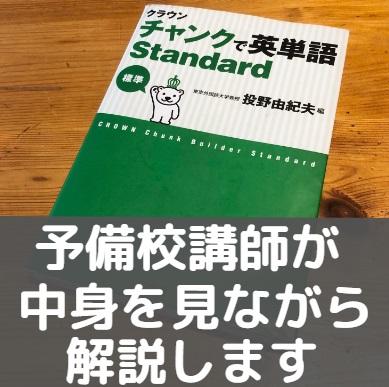 チャンクで英単語Basic/Standard/Advanced