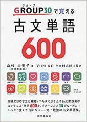 グループ30で覚える古文単語600