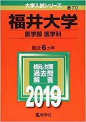 福井大学医学部の英語