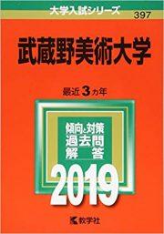 武蔵野美術大学の英語