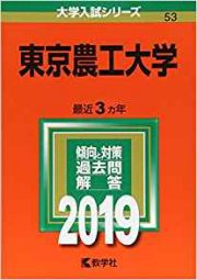 東京農業工業大学の英語