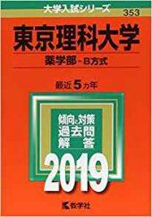 東京理科大学薬学部の英語