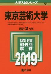 東京藝術大学の英語