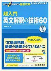 超入門英文解釈の技術60