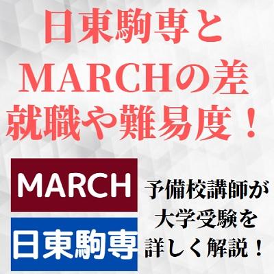 日東駒専とMARCHの差