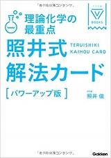 照井式解法カード