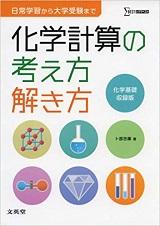 化学計算の考え方解き方