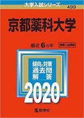 京都薬科大学の英語