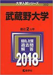 武蔵野大学の英語